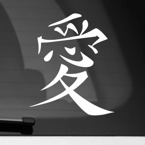 Наклейка на автомобиль Иероглиф Любовь (Свадебная наклейка)