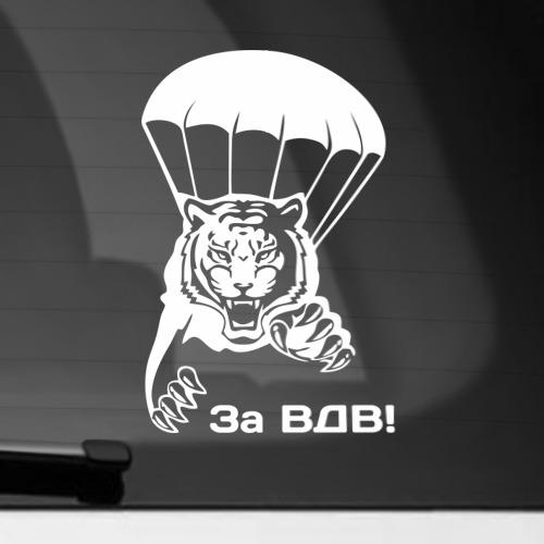 Наклейка на автомобиль За ВДВ!