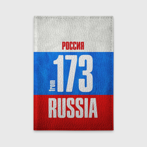 Russia (from 173)