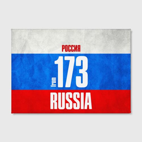 Холст прямоугольный  Фото 02, Russia (from 173)