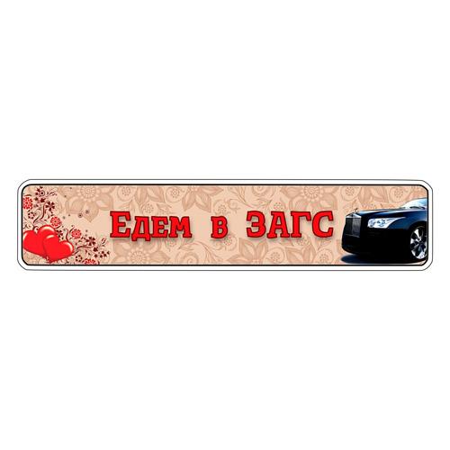 Наклейка на авто - для номера Едем в ЗАГС