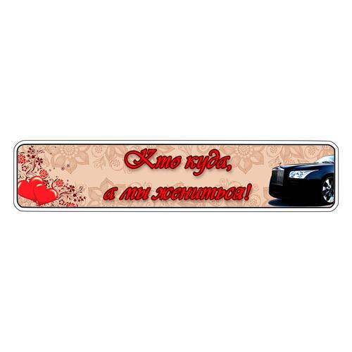 Наклейка на авто - для номера Кто куда, а мы - жениться!
