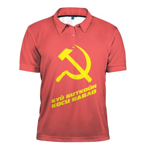 Мужская рубашка поло 3D  Фото 01, kuy_yellow-red_2