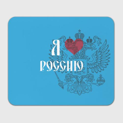 Коврик для мышки прямоугольный  Фото 01, Я люблю Россию