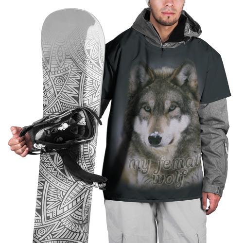 Накидка на куртку 3D  Фото 01, Моя волчица