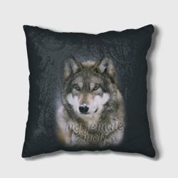 Моя волчица
