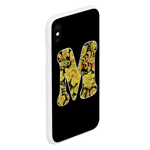 Чехол для iPhone XS Max матовый Мы Фото 01