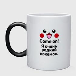 Come on! Pokemon!