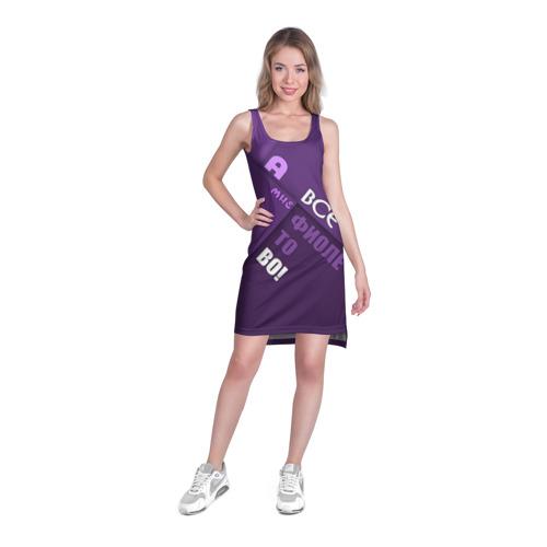 Платье-майка 3D  Фото 03, Мне фиолетово!