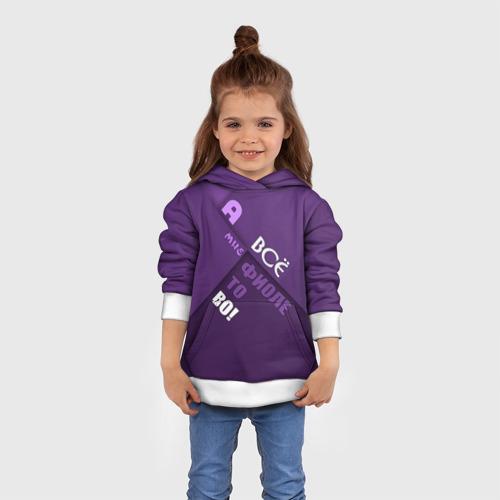 Мне фиолетово!