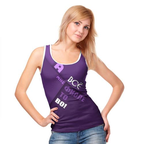 Женская майка 3D  Фото 05, Мне фиолетово!
