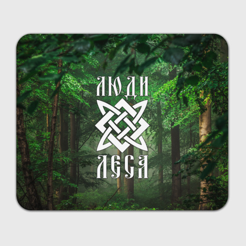 Люди леса