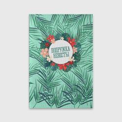 Подружка невесты тропики и цветы
