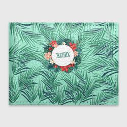 Жених тропики и цветы