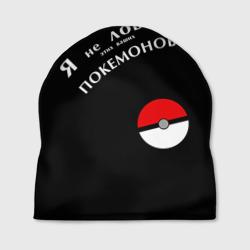 Я не ловлю покемонов