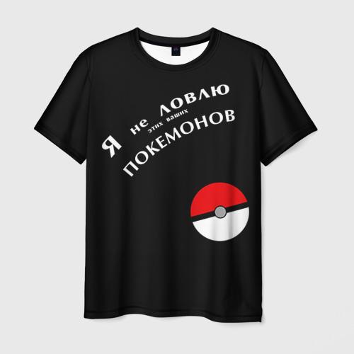 Мужская футболка 3D  Фото 01, Я не ловлю покемонов