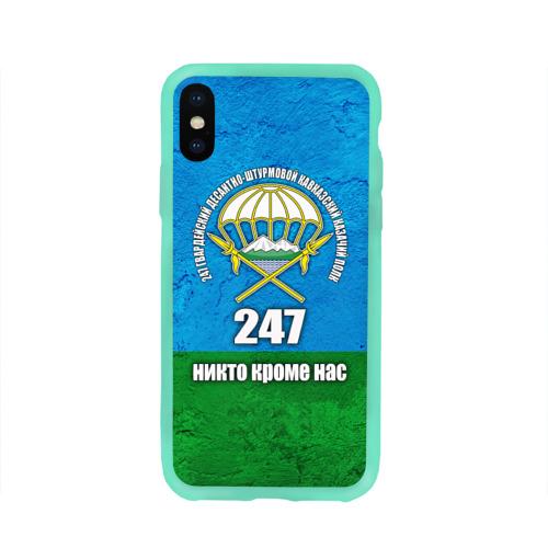 247 гв.ДШП