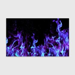 Синий огонь