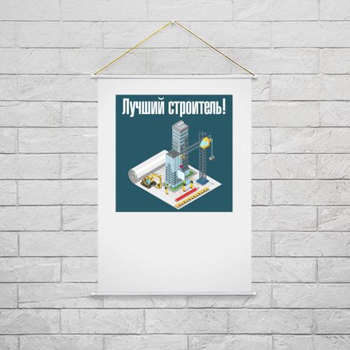 Тканевый плакат  Фото 02, Лучший строитель_2