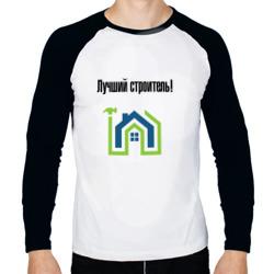 Лучший строитель_4