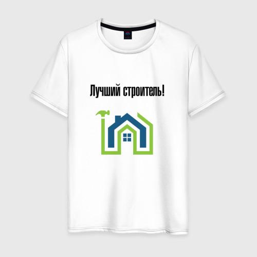 Мужская футболка хлопок Лучший строитель_4 Фото 01