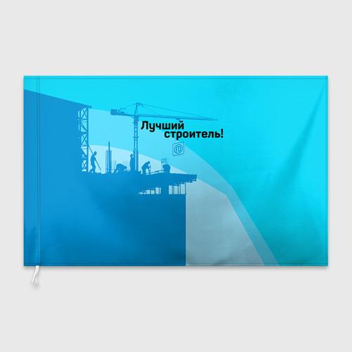 Флаг 3D  Фото 03, Лучший строитель 2