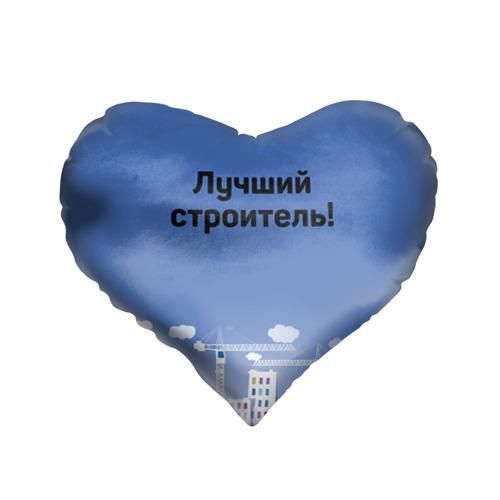 Подушка 3D сердце  Фото 01, Лучший строитель 5