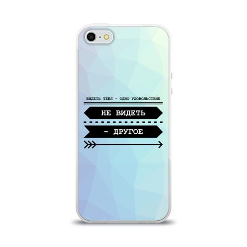 Чехол для Apple iPhone 5/5S силиконовый глянцевый  Фото 01, Видеть тебя - одно удовольтвие