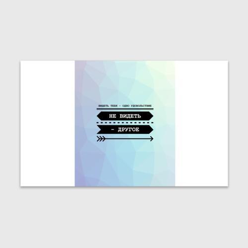 Бумага для упаковки 3D  Фото 02, Видеть тебя - одно удовольтвие