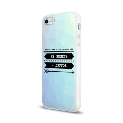 Чехол для Apple iPhone 5/5S силиконовый глянцевый  Фото 03, Видеть тебя - одно удовольтвие
