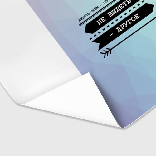 Бумага для упаковки 3D  Фото 03, Видеть тебя - одно удовольтвие