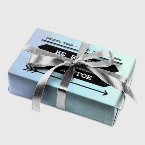 Бумага для упаковки 3D  Фото 05, Видеть тебя - одно удовольтвие