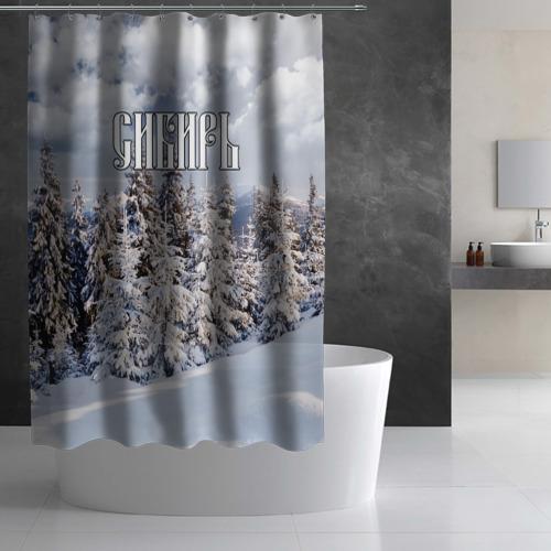 Штора 3D для ванной  Фото 03, Сибирь
