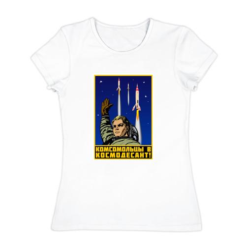 Женская футболка хлопок  Фото 01, Космодесант