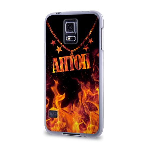 Чехол для Samsung Galaxy S5 силиконовый  Фото 03, Антон