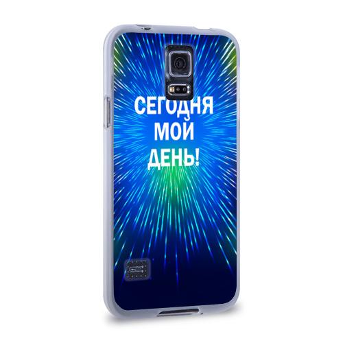 Чехол для Samsung Galaxy S5 силиконовый  Фото 02, Сегодня мой день
