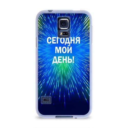 Чехол для Samsung Galaxy S5 силиконовый  Фото 01, Сегодня мой день