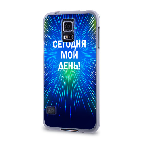 Чехол для Samsung Galaxy S5 силиконовый  Фото 03, Сегодня мой день