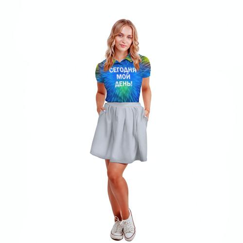 Женская рубашка поло 3D  Фото 04, Сегодня мой день