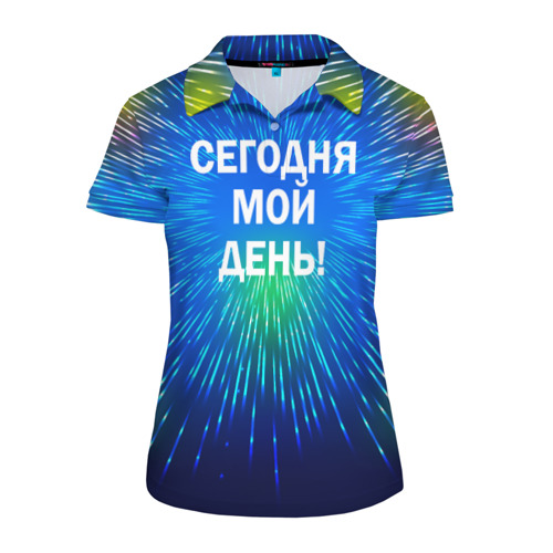 Женская рубашка поло 3D  Фото 01, Сегодня мой день