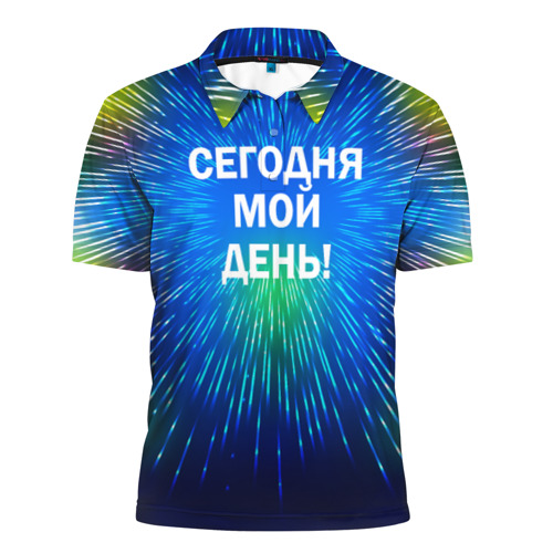 Мужская рубашка поло 3D  Фото 01, Сегодня мой день