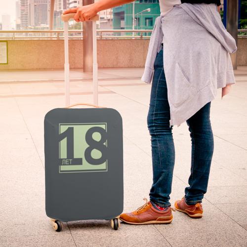Чехол для чемодана 3D  Фото 04, 18 лет. День рождения