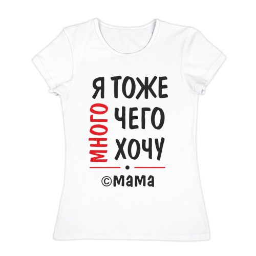 Женская футболка хлопок