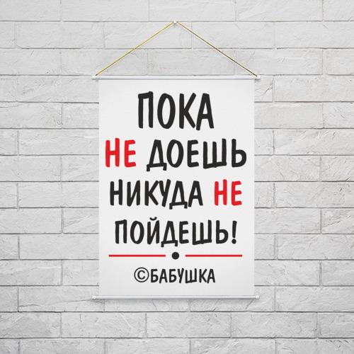 Тканевый плакат  Фото 02, С бабушкой не спорить!