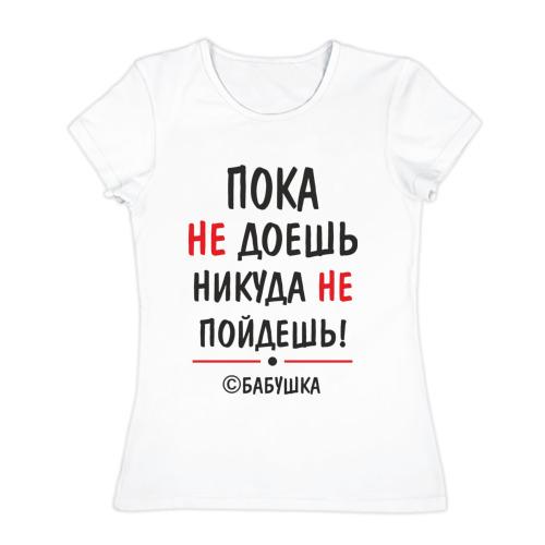 Женская футболка хлопок  Фото 01, С бабушкой не спорить!