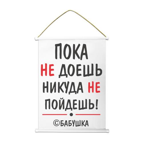 Тканевый плакат  Фото 01, С бабушкой не спорить!
