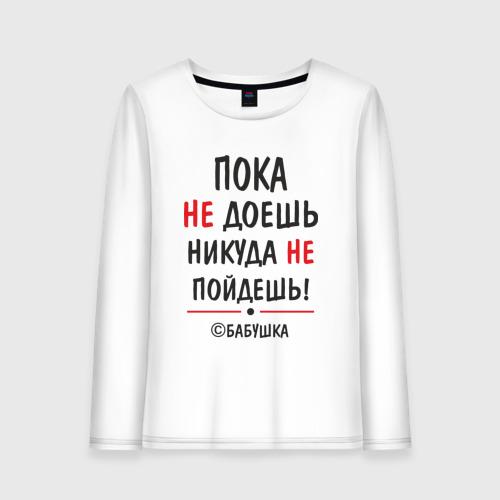 Женский лонгслив хлопок  Фото 01, С бабушкой не спорить!