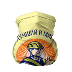 Лучший в мире шахтёр