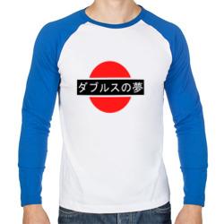 Japan My Love