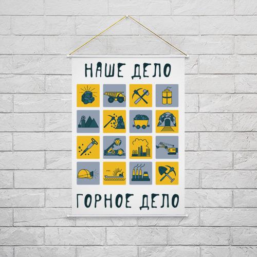 Тканевый плакат  Фото 02, Наше дело горное